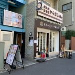 文京区小石川に鍼灸整骨院からだLaboが新規オープンしました