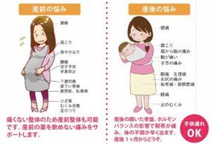 産前産後のママさん
